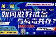 華總博愛醫院聯辦「健康大講堂」11月3黃俊悅主講與病毒共存